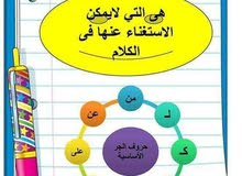 تدريس اللغة العربية خصوصي لجميع المراحل التعليمية