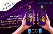 ##عندك جهاز S6edge@S7edge@S8@S8plus@S9@S9plus@Note8 وجميع اجهزة ايفون وايفون X