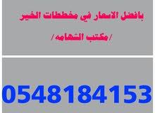 ارض سكنيه في مخطط الخير شمال الرياض