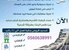 سداد  للتواصل / 0560638991
