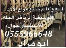 لبيع وتعليم جميع انواع الموسيقة(0555966648)