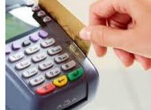 مطلوب ماكينة بيع بالبطاقة المصرفية للإيجار