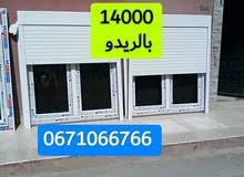 ابواب و نوافذ بلاستيكية متوفرة بمقاسات محددة و أسعار رائعة