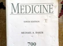 كتاب لطلبة كلية طب الصيدلة
