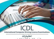 ICDL إختبارات