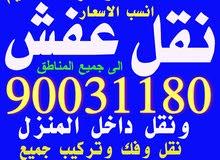 نقل عفش ابو كريم 90031180
