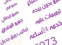 ابو علي لخدمة الصباغ باسعار مناسبه لجميع المنطقه بي اقل اسعار
