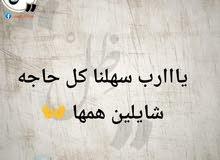 شاب مصري ابحث عن اي  عمل بائع او مروج او جرسون او في اي مجال