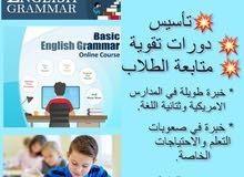 مدرس لغة انجليزية اردني الجنسية