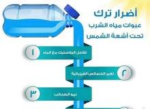 محطة مياه منزلية مصغرة