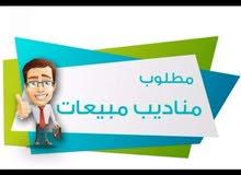 مطلوب مندوبين مبيعات في جدة