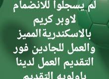 مطلوب كباتن للانضمام لاوبر كريم اسكندرية لم يسجلوا من قبل والعمل فور التقديم
