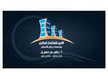 مكتب الأمير للاستثمار العقاري والتسويق