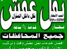ابو حسين الاغراض وأثاث المنزل فك تركيب