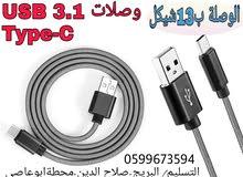 وصلات USB 3.1    Type-C