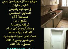 Fifth Floor  apartment for sale with 2 Bedrooms rooms - Seeb city Al-Hail South