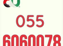 DU 055 Special Number sale