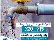 كشف تسربات المياه 0539141536