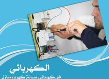 كهرباء منازل صيانه عامه 0780164941
