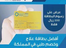 بطاقة خصم طبية ب200 ريال لمدة سنة كاملة