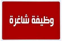 مطلوب مصريات للعمل في السعودي