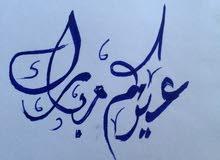 الكتابة بالخط العربي