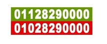 011و010  نفس رقم مميزين جدا