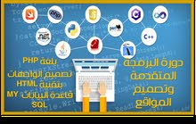 كورس البرمجة المتقدمة وتصميم المواقع