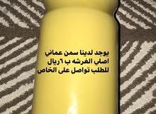 سمن عماني أصلي