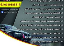 مركز كوبرا لكشف علي السيارت مصراته الطريق الساحلي