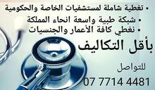 * عرض خاص على تأمينات الصحية الفردية والعائلية *