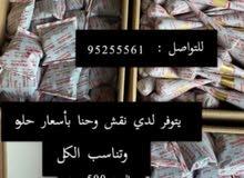 حنا نقش معاصير بالجملة سعر مغري