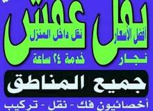 نقل أغراض أبو حسن