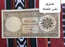 نشتري العمله العراقيه