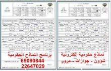 برنامج طباعة نماذج الشؤون والجوازات الكويتية الجديددة برنامج سهل ومرن ومميز