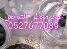 عطور ودخون وبخور يمني ريحه ثابته وتوزيعات أعراس ومواليد