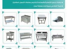 صناعة وبيع وصيانة جميع انواع معدات المطاعم والمخابز