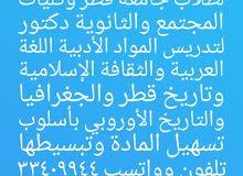مدرس خبرة في المناهج القطرية لتدريس المواد الأدبية (عربي وتاريخ وجغرافيا وشرعية)