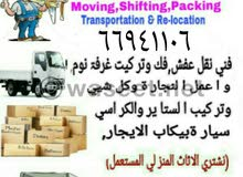 Moving & shifting  call:66941106