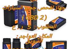 جهاز OBD 2 لفحص جميع السيارات