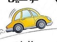 توصيل موظفات ومشاوير(أحياء الرياض)