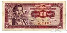 100 دينار يوغسلافي اصدار 1955م