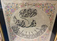 Islamic Arabic Manuscript - لوحة مخطوطة بالخط العربي