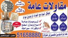 مقاول ابو ناصر 51658880