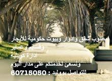 للايجار شقة في جابر الاحمدي قطعة 5 قسيمة جديده