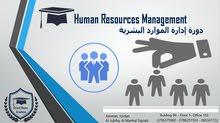 دورة الموارد البشرية HRM / اكاديمية بيت الشرق