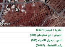 العارضه ميسرا موقع مزارع مميز 6315م مسوره واصل مياه وكهرباء