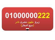 رقمك مميز جدا للبيع رقم  زيرو مليون نادر جدا  01000000222 (7 اصفار) لهواة الارقام المميزة المصرية