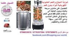 منقل و شواية الدجاج و اللحم Kebab Machine العامودية الكهربائية شواء بدون فحم
