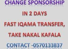 نقل الكفالة Nakal kafala Change Sponsorship